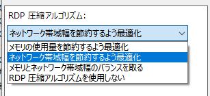 デスクトップ データ 量 リモート