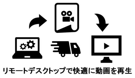 リモートデスクトップで快適に動画を再生するための設定