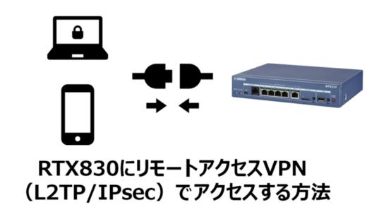 RTX830にリモートアクセスVPN(L2TP/IPsec)でアクセスする方法