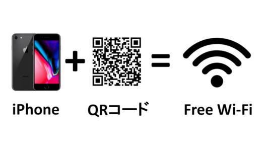 iPhoneでQRコードを使ってWi-Fiに接続する方法