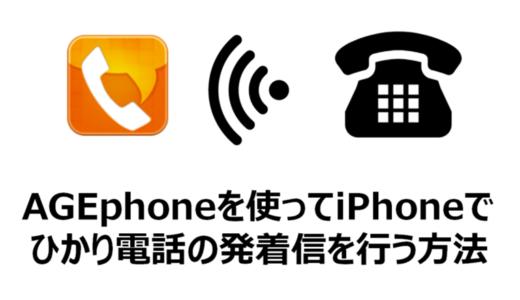 AGEphoneを使ってiPhoneでひかり電話の発着信を行う方法