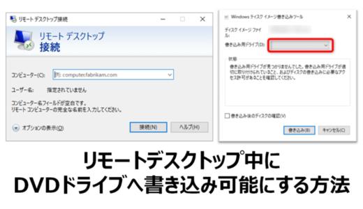リモートデスクトップ中にDVDドライブへ書き込み可能にする方法