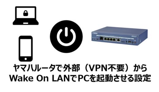 ヤマハルータ(RTX830)で外部からWake On LAN(WoL)でPCを起動させる設定